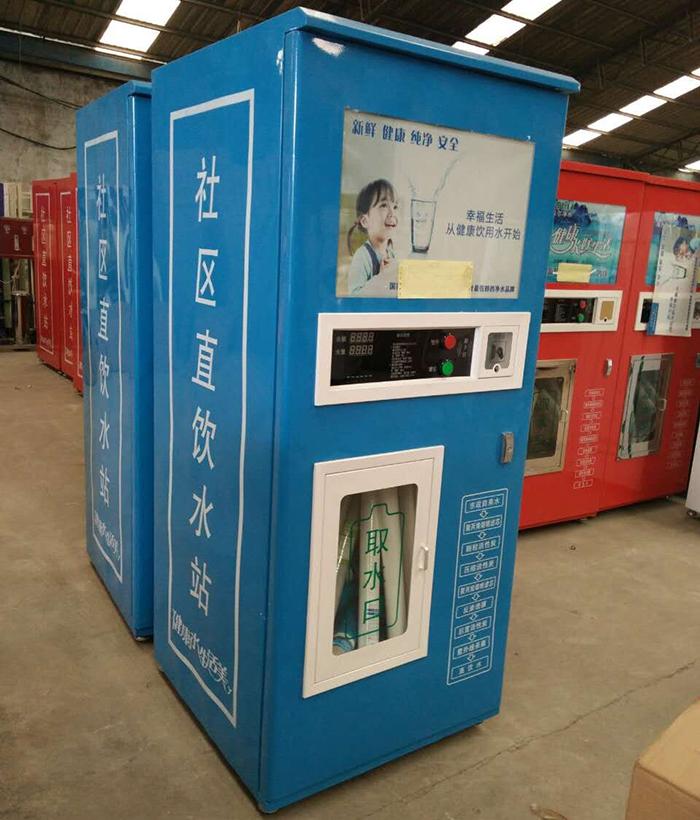 自動售水機