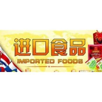 上海进口食品报关公司