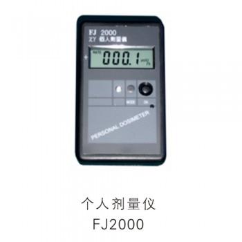 个人剂量仪FJ2000