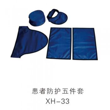 患者防护五件套XH-33