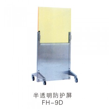 半透明防护屏FH-9D