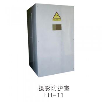 摄影防护室FH-11