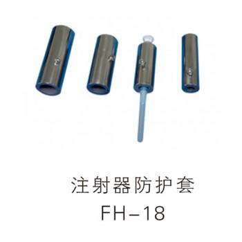 注射器防护套FH-18