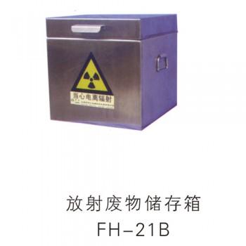 放射废物储存箱FH-21B