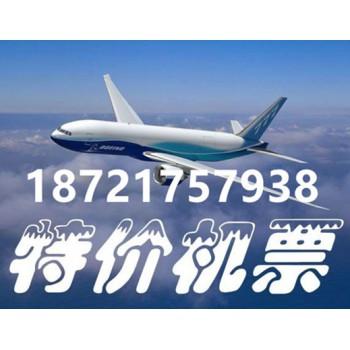 从上海北京出发到巴塞罗那等公务舱机票国际特价机票