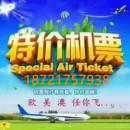 国泰香港飞多伦多的特价商务舱往返票多少钱呢