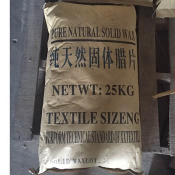 助剂纯天然固体蜡片纺织浆料