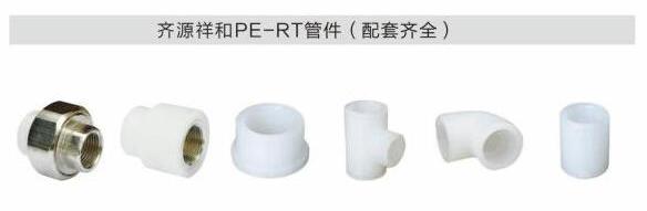 PE-RT管件 - 副本