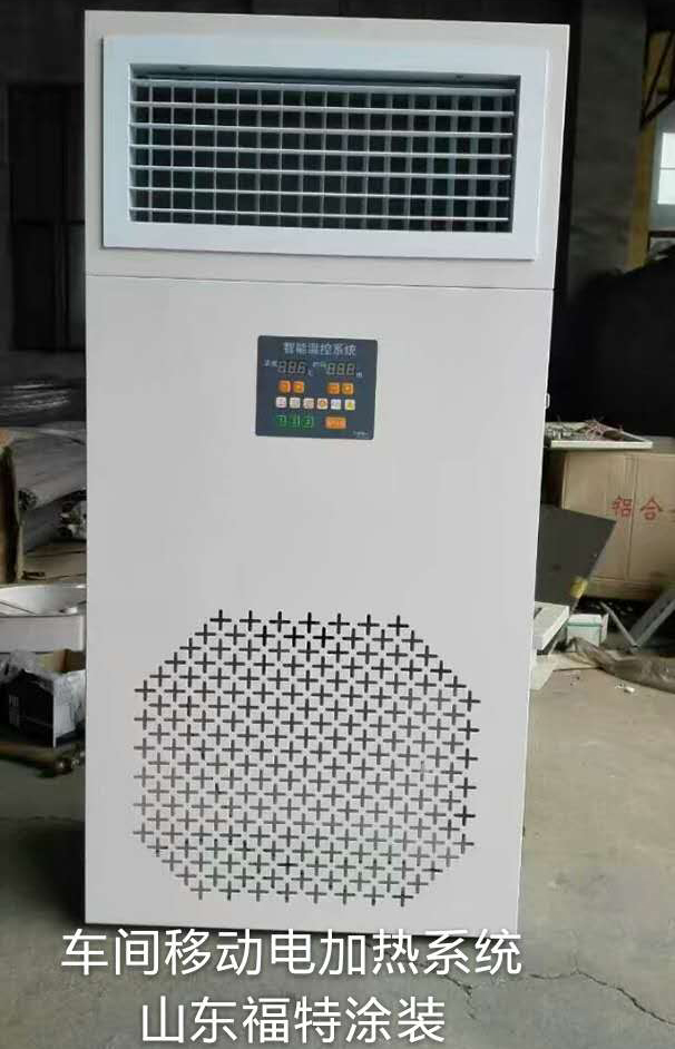 车间移动电加热系统