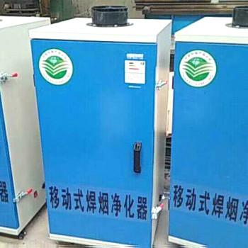 移动式焊烟净化处理器