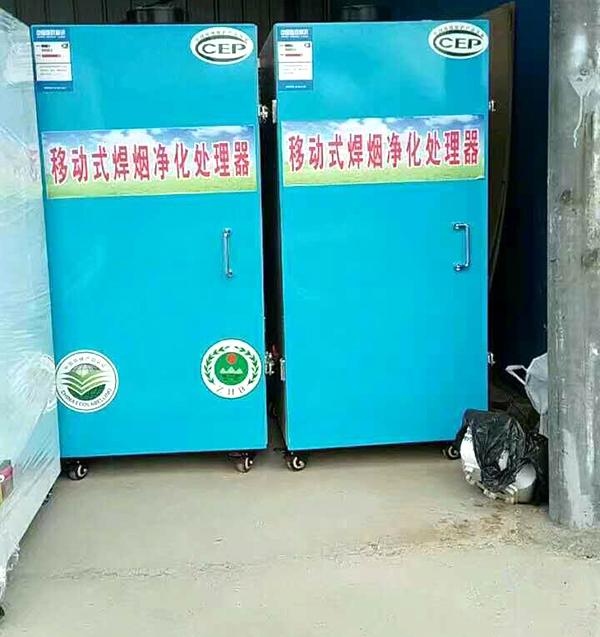 移動式焊煙淨化處理器