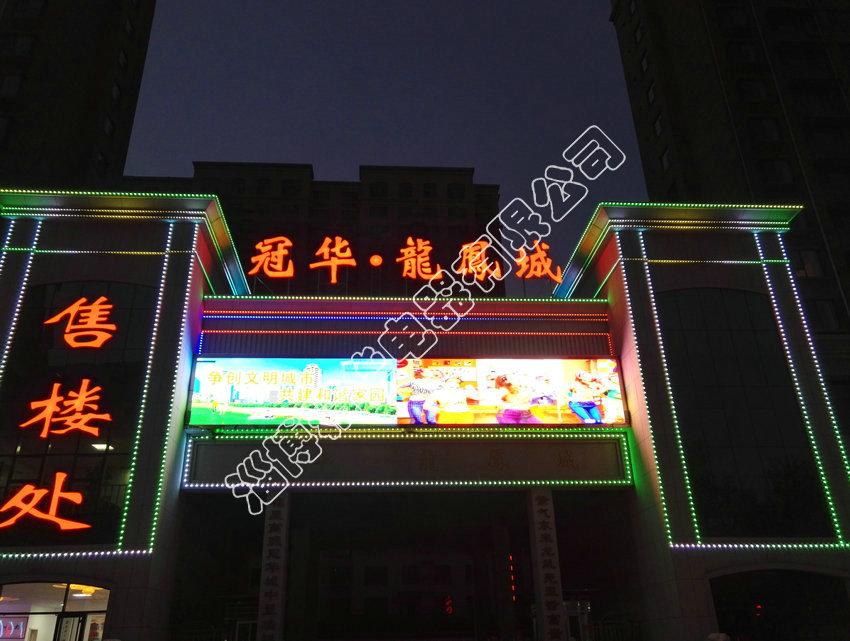 户外全彩LED显示屏 (2)