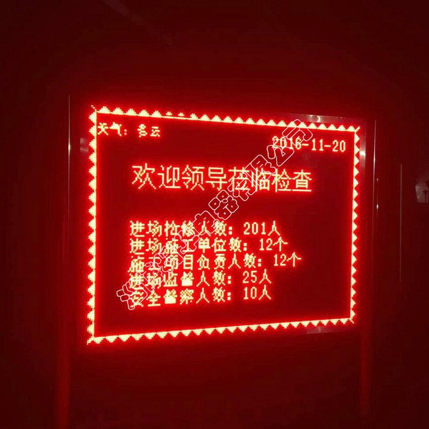 LED工业屏