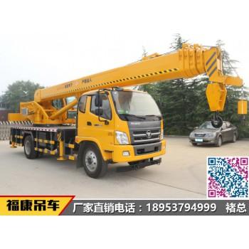 福田最新款140黃色16噸小吊車