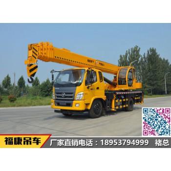 2017新款福田130黄色12吨小型吊车