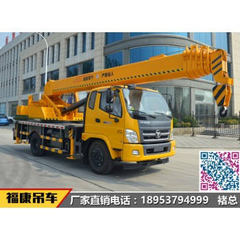 2017新款福田130黃色12噸小型吊車