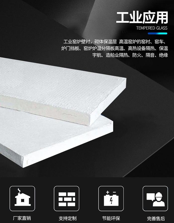 硅酸铝纤维板 (1)