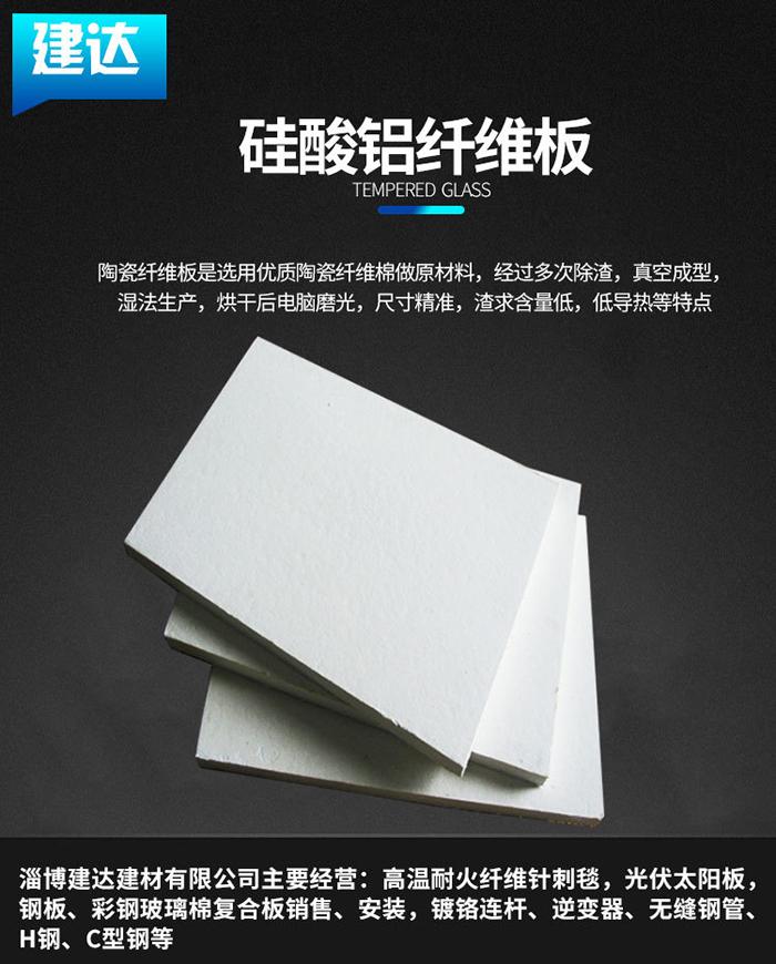 硅酸铝纤维板 (2)