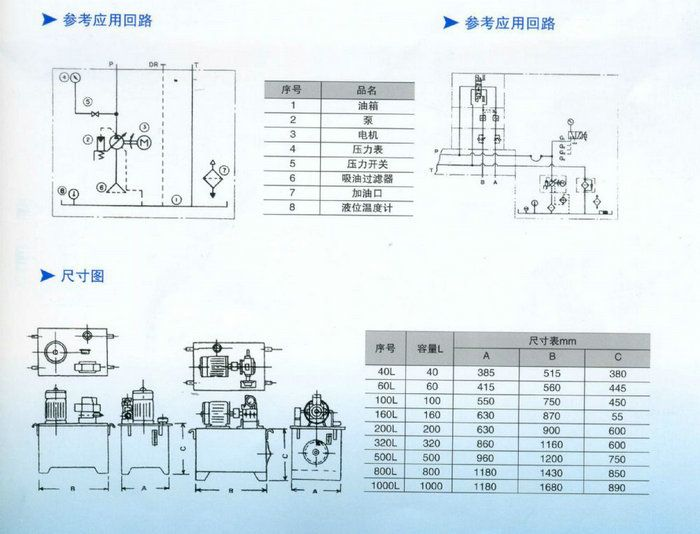 液压系统 (5)