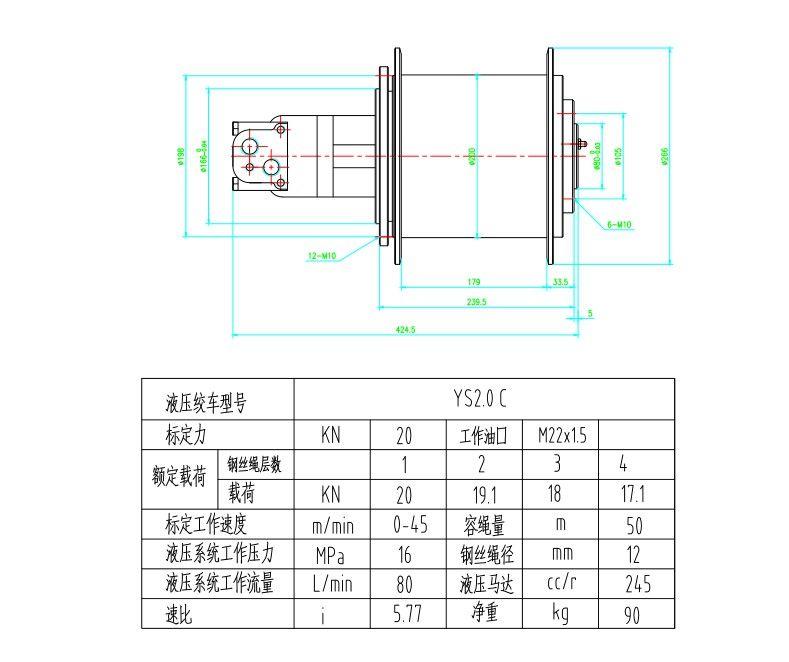 YS-2.0C型 液压绞车 图纸