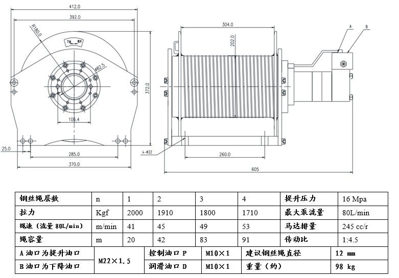 YS-2.0型 液压绞车 图纸