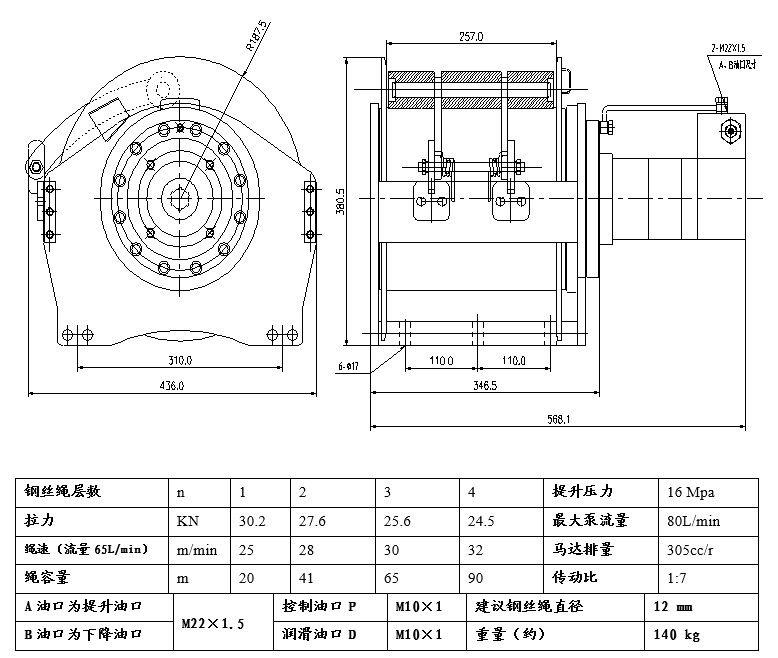 YS-3.0型 液压绞车 图纸