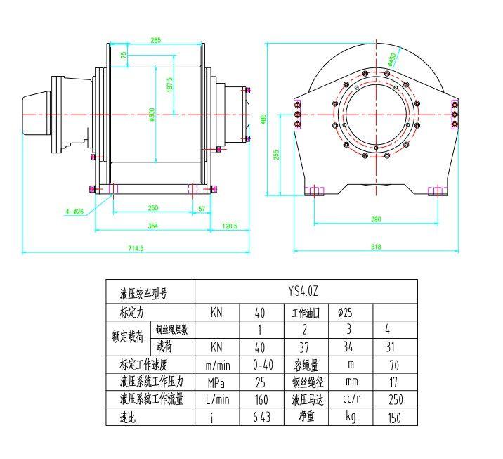 YS-4.0Z型 液压绞车图纸