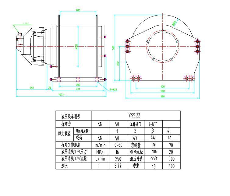 YS-5.2型 液压绞车图纸