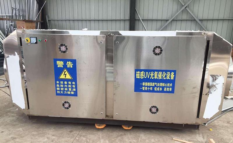 光氧催化廢氣處理設備4