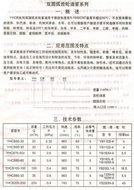 防爆油泵技术参数