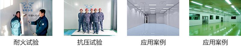 TL-A级防火保温净化板