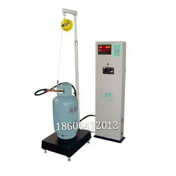 液化气罐装电子秤