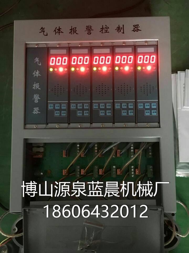 燃气报警器 (3)