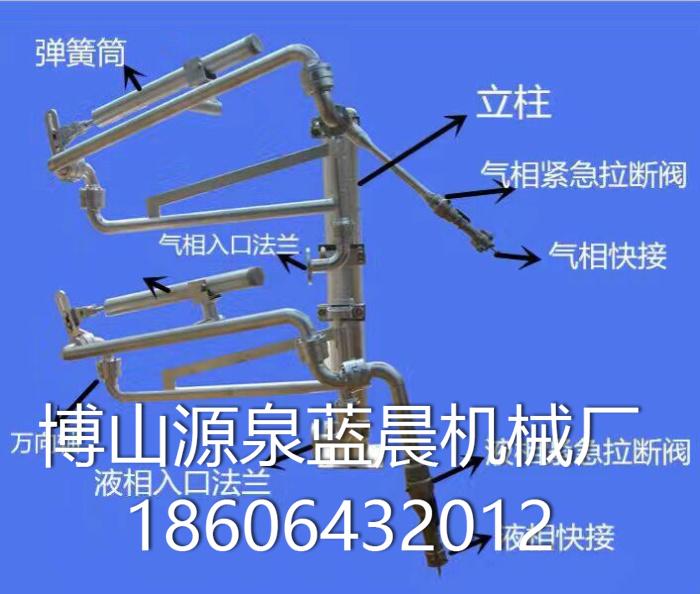 液化气鹤管 (2)