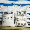 山东磷酸三钠供应