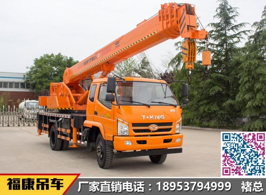 福康698唐骏12吨吊车