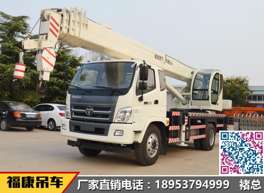 福田140白色版国五16吨吊车