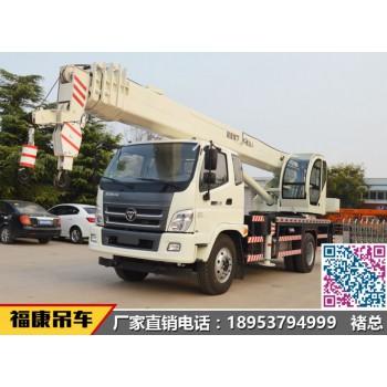 福田140白色版国五16噸吊車