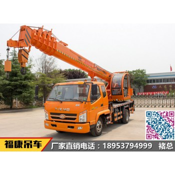福康688唐骏8吨吊车