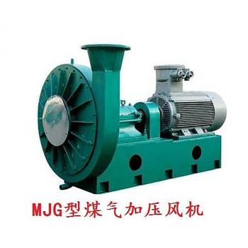 MJG型煤氣加壓風機