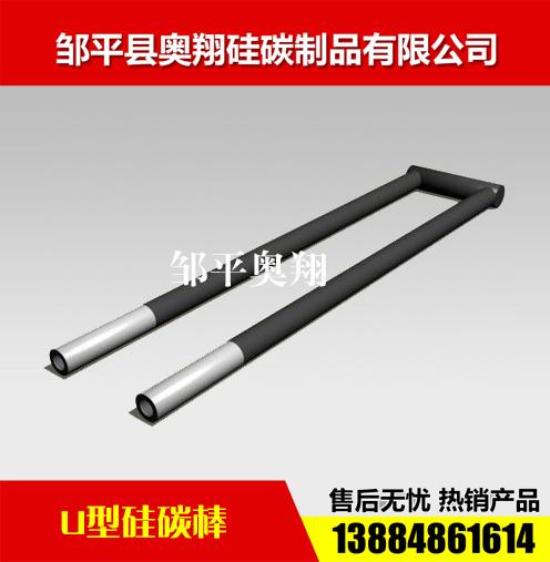 u型矽碳棒