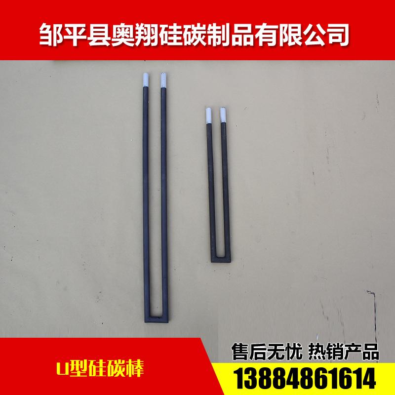 U型硅碳棒3