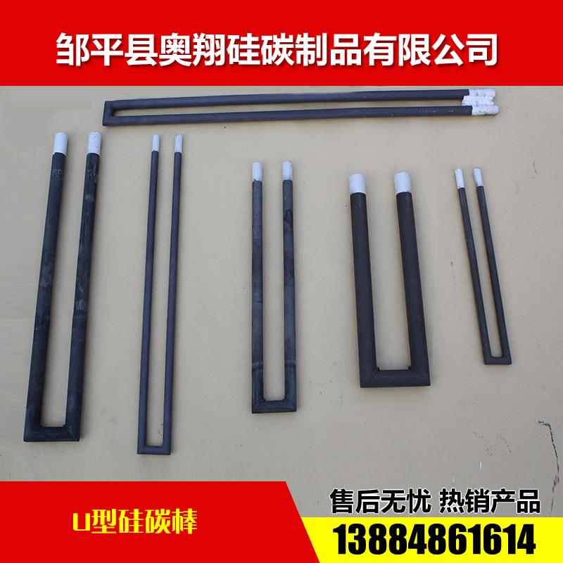 U型硅碳棒4