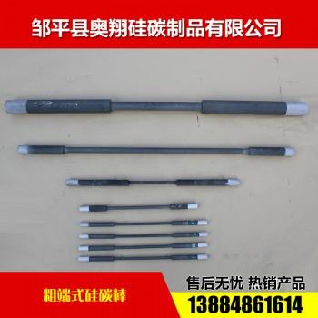 粗端式矽碳棒