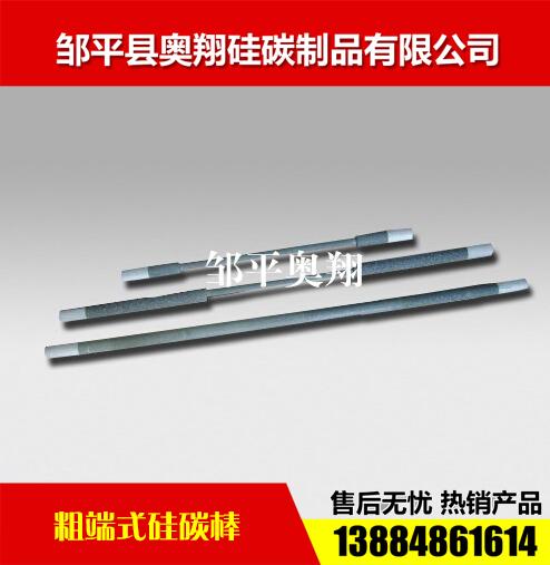 粗端式硅碳棒2