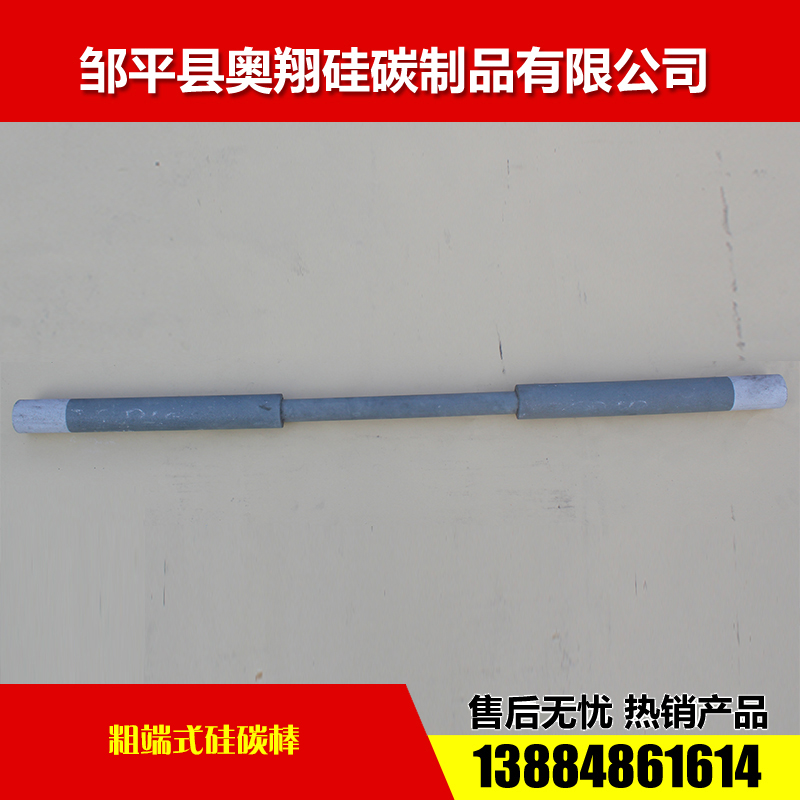 粗端式硅碳棒4