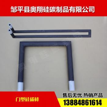 門型矽碳棒