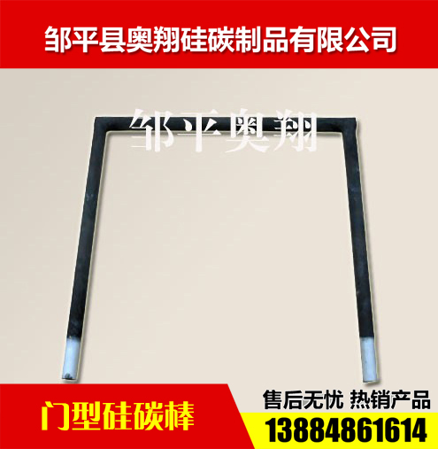 门型硅碳棒