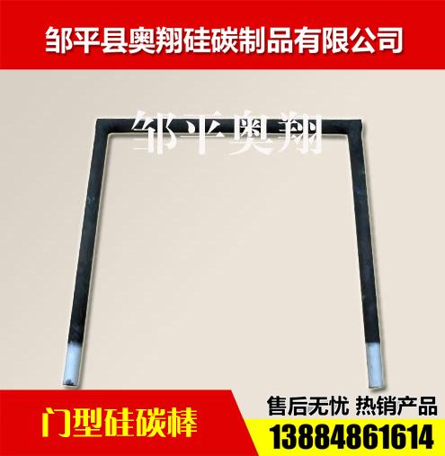 门型硅碳棒1