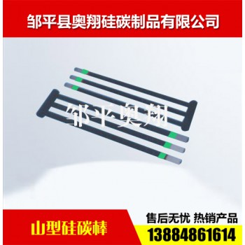 山型矽碳棒